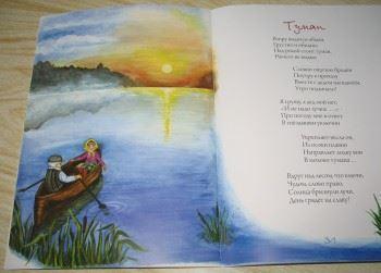 Сборник стихов для дошкольников и младших школьников