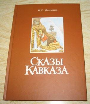 Сборник легенд «Сказы Кавказа»