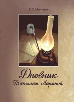 Дневник Т.Лариной_1