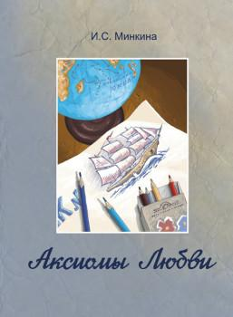 обложка_Aksioma - сайт